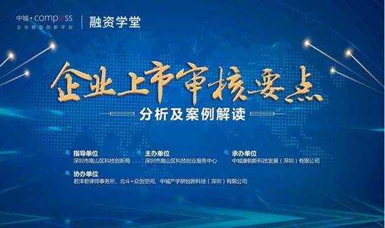 中城comp@ss融资学堂——企业上市审核要点分析及案例解读