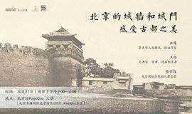 活动 | 北京的城墙和城门:感受古都之美