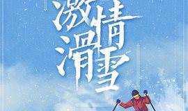 【i旅行10.27~28】滑雪-滑雪-滑雪 领队是教练