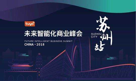 """""""新智能  新商业"""" ——未来智能化商业峰会 苏州站"""