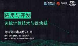 技术工坊|边缘计算技术与区块链(HiBlock)