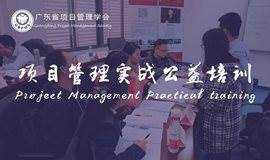 【GDPMS】项目管理实战公益培训第三十四期