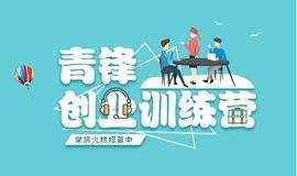 报名|2018【U创-青锋创业训练营】报名开始啦!