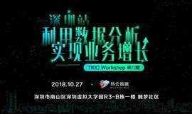 利用数据分析实现业务增长 ——热云数据TKIO workshop深圳站