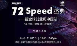 72 speed 盛典暨全球创业周中国站