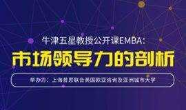 【牛津五星教授公开课】EMBA:市场领导力的剖析  合肥站