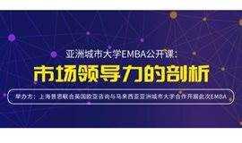 【公开课】EMBA:市场领导力的剖析  合肥站