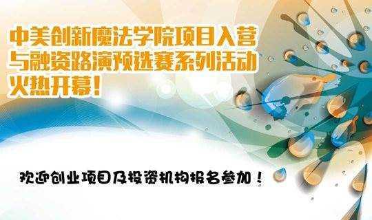 10/24人大人科创中美创新魔法学院项目入营与融资路演(228期)