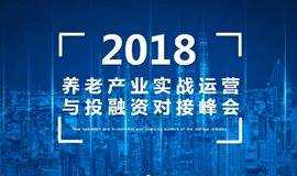 2018养老产业实战运营与投融资对接峰会
