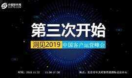 洞见2019——中国客户运营峰会