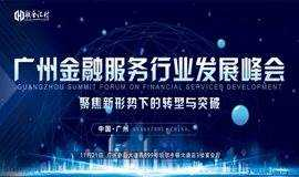广州金融服务行业发展峰会---聚焦新形势下的转型与突破
