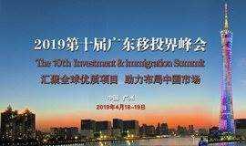 2019第10-12届全球房地产投资移民项目交流峰会 暨 移民投资行业精英交流盛会