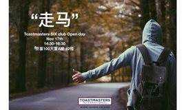 """头马国际演讲开放日 Toastmasters Open day -""""走马"""""""