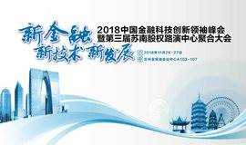 2018中国金融科技创新领袖峰会