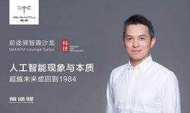 智趣邀请函 • 上海 | 人工智能现象与本质:超越未来或回到过去