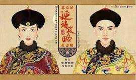 11.11趣活节|【北京站】《延禧攻略》沉浸展——来场穿越之旅