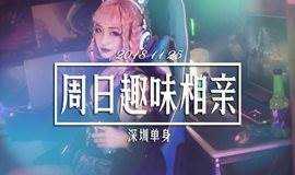 双11光棍节特别企划 | 11月11日深圳单身男女相亲派对