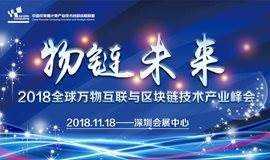 中国可穿戴计算产业联盟(CWCISA)第七届理事会——2018全球万物互联与区块链技术产业峰会