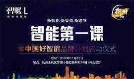 """智能家居渠道如何落地?""""智能第一课""""杭州站免费报名中"""