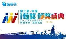 消费革新,品牌崛起——第三届中国品牌i莓奖颁奖盛典暨2018中国品牌营销论坛