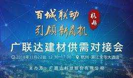 百城联动 引领新商机--广联达建材供需对接会杭州站 (供应商)