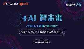 """""""+AI 智未来"""" 人工智能开放平台行业交流会"""