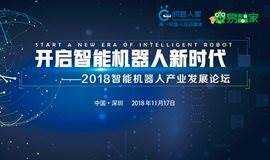 2018智能机器人产业发展论坛