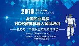 2018全国职业院校ROS智能机器人师资培训