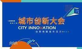2018.11.16城市创新大会