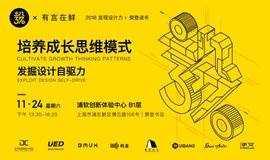 有言在鲜·设计分享会(上海站)