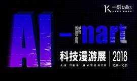 2018  ▏AI—mart 科技漫游展