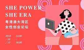 SHE POWER SHE ERA 粤港澳大湾区女性创业论坛