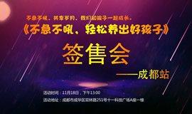 11.11 趣活节   妈妈点赞出品《不急不吼,轻松养出好孩子》成都签售会活动