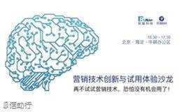 营销自动化产品试用体验微沙龙 10月11日@北京