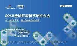 GOSH国际开放科学硬件大会