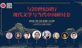 """""""与20世纪同行:现代文学与当代中国""""研讨会"""