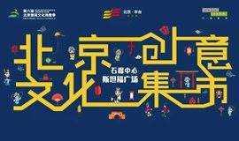 北京文化创意市集