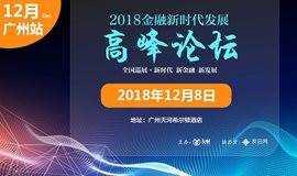 金融新时代发展高峰论坛 · 广州站