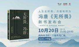【西西弗书店·上海】人生无所畏,方能有所为——冯唐《无所畏》新书发布会