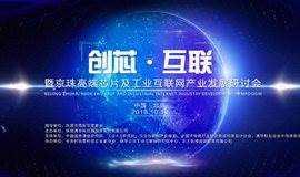 创芯•互联 ——暨京珠高端芯片及工业互联网产业发展研讨会