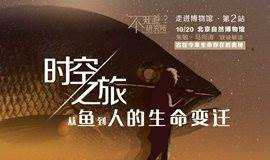 北京自然博物馆—时空之旅:从鱼到人的生命变迁 | 不知道研究所
