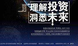 粤识×香港新城财经 | 股市动荡不断?理解投资才是洞悉未来的关键