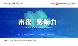 第七届中国女性领导力论坛