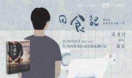 【西西弗书店·南京】《日食记》姜老刀西西弗书店新书签售会