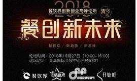 10月27日,轰动青岛餐饮界的创新峰会即将开启,与20+优秀餐咖一起脑力激荡! | 限时抢票