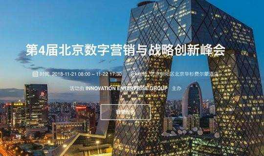 数字营销与战略创新峰会 | DATAx中国系列
