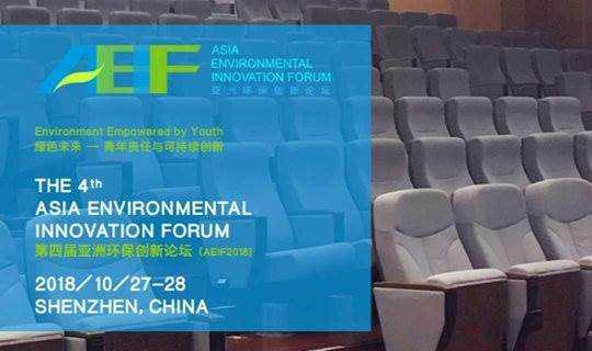 第四届亚洲环保创新论坛(AEIF2018) 正在报名中