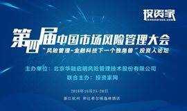 """第四届中国市场风险管理大会 """"风险管理-金融科技 下一个独角兽""""投资人论坛"""