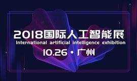 广州国际人工智能展