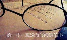 麦享会读书节:开启魅力语言的探索之路